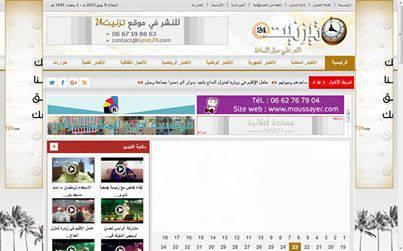 بمناسبة شهر رمضان الأبرك … تيزنيت 24 في حلة جديدة