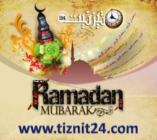 الأربعاء أول أيام شهر رمضان بالمغرب، وتيزنيت 24 تهنئ قراءها الكرام