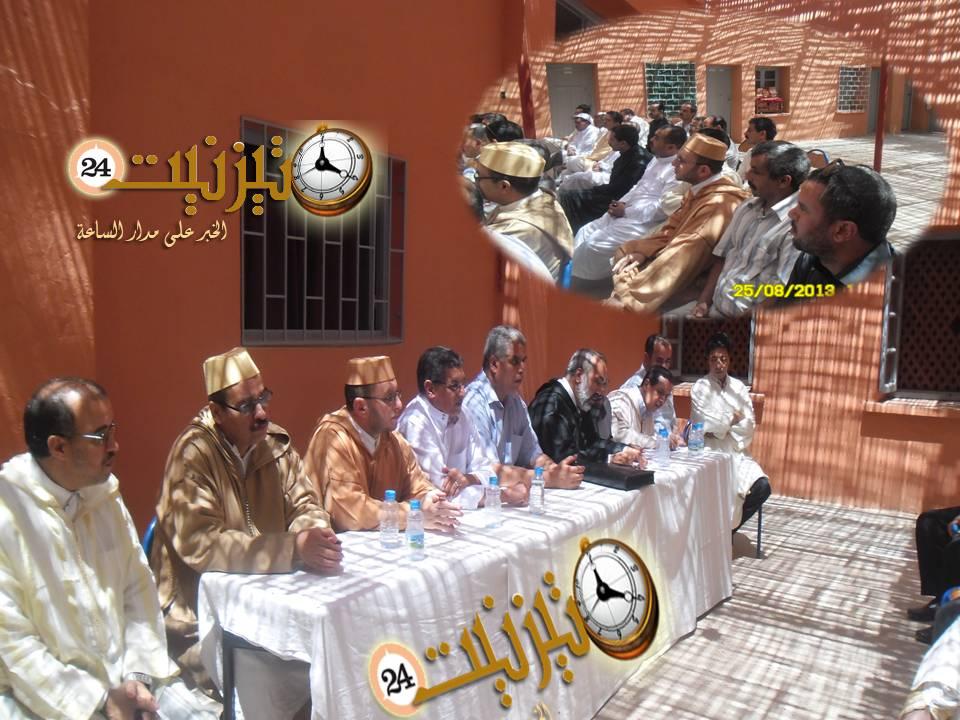 جمعية قدماء التعليم الأصيل بتيزنيت تنظم الملتقى الأول \ البرنامج