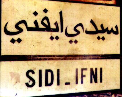 بيان من الاتحاد الوطني للمتصرفين المغاربةالمكتب الاقليمي لسيدي إفني