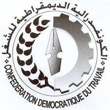 بلاغ  نقابة cdt  بتيزنيت حول انتخابات اللجان الثنائية