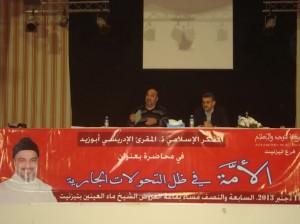 أبو زيد المقرئ الإدريسي من تيزنيت: إن مايقع في الأمة الإسلامية اليوم هو تاريخ يعيد نفسه