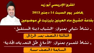 المقرئ الإدريسي أبو زيد في لقاءين مفتوحين بتيزنيت