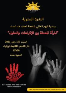 """جمعية """"إنصاف"""" تنظم ندوتها السنوية حول موضوع """"المرأة المعنفة بين الإكراهات والحلول"""""""