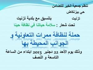 """جمعية الخير بحي """"بيزنكاض"""" بتيزنيت، تنظم حملة للنظافة تحت شعار """"سلامة حياتنا في نظافة حينا"""""""