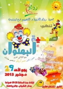 جمعية رواد التربية والتخييم في صبيحة تربوية للأطفال يوم الأحد المقبل بتيزنيت