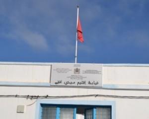 """تأسيس فرع """"الجمعية الوطنية لمديرات و مديري الثانويات العمومية بالمغرب """" بسيدي افني"""
