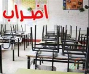 أساتذة بتافراوت يوقفون دروسهم الفصلية ويضربون عن العمل للمطالبة بإقرار رأس السنة الأمازيغية عطلة سنوية