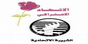 بيان من الشبيبة الاتحادية بجماعة الركادة أولاد جرار