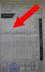 تقويم مدرسي عنصري مفبرك ضد الأمازيغ يثير جدلا