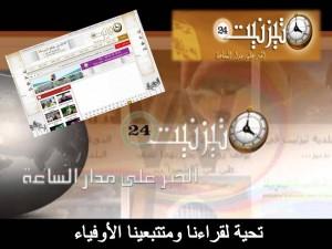 """اعتذار وبلاغ من إدارة نشر وتحرير الجريدة الالكترونية """"تيزنيت 24"""""""