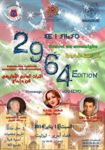 جمعية أمودو للسياحة المتضامنة تحتفل اليوم بالسنة الأمازيغية الجديدة 2964