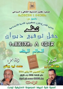 حفل توقيع ديوان الحالم اليقظ للشاعر محمد نبيه يوفتن