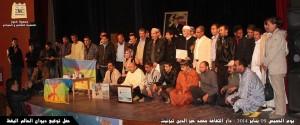 جمعية كنوز بأنزي تحتفي بالديوان : الحالم اليقظ
