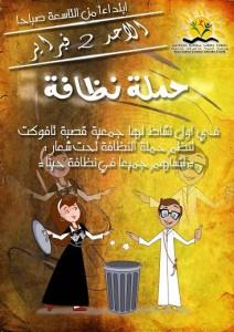 """حملة نظافة بقصبة """"تافوكت"""" بتيزنيت"""