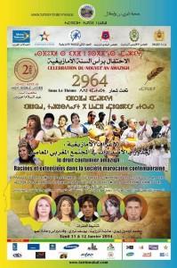 تيزنيت تحتفل بليلة رأس السنة الأمازيغية 2964 نهاية الأسبوع