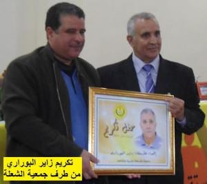 جمعية الشعلة تكرم زاير البوراري على بعد أربعة اشهر من تقاعده