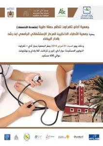 تقرير حول القافلة الطبية التي تعتزم جمعية أداي تنظيمها بتافراوت يومي 01 و 02 فبراير 2014