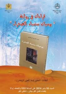جمعية الإشعاع الثقافي تستضيف الكاتب عبد العزيز الراشدي