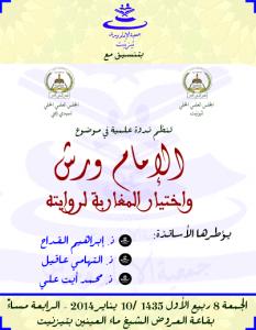 """ندوة علمية حول """"الإمام ورش"""" يوم الجمعة المقبل بتيزنيت"""