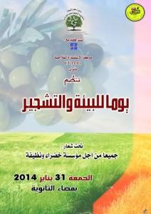 يوم للبيئة والتشجير بثانوية محمد الجزولي بأنزي – إقليم تيزنيت