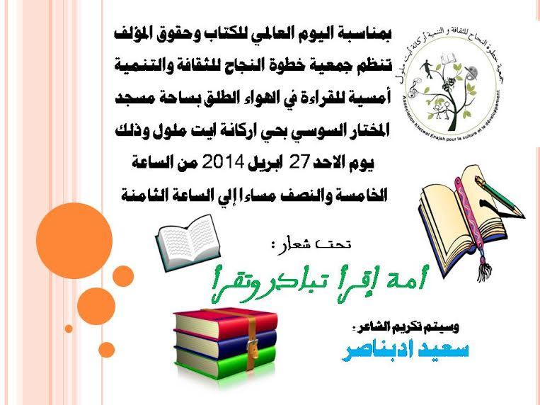 أمسية قرائية بالهواء الطلق في آيت ملول
