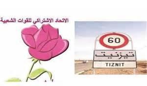 تجديد مكتب فرع الاتحاد الاشتراكي باربعاء ايت احمد / تقرير