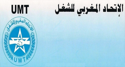 بلاغ للاتحاد المغربي للشغل بتيزنيت حول تظاهرة فاتح ماي