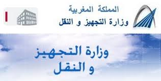 بيان الجامعة الوطنية للتجهيز والنقل بتزنيت بمناسبة فاتح ماي