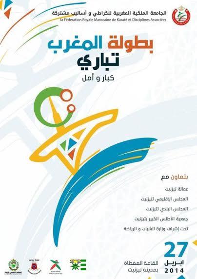 البطولة الوطنية للكراطي فئتي الكبار والأمل بمدينة تيزنيت