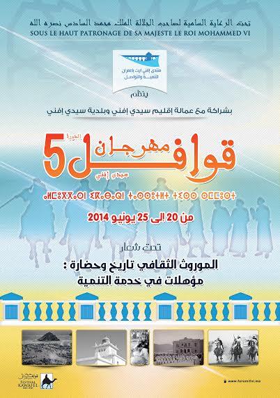 نتائج المسابقة الإقصائية للفرق المشاركة في مهرجان قوافل بسيدي إفني