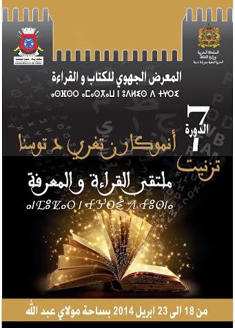 بلاغ حول الدورة السابعة للمعرض الجهوي للكتاب والقراءة