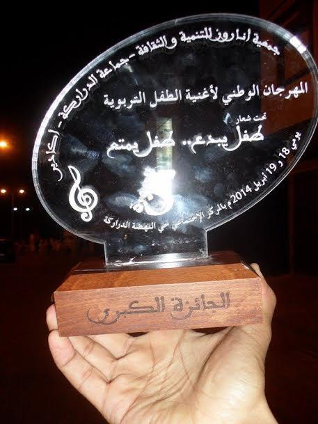 فرقة الينبوع تفوز بالجائزة الكبرى للمهرجان الوطني لأغنية الطفل التربوية