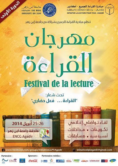 مهرجان القراءة بأكادير