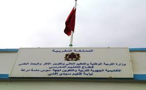 نيابة سيدي إفني : برامج التكوينات الإشهادية (MOS ) تدخل النفق المظلم