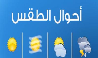 حالةالطقس ليوم الإثنين 6 أكتوبرالجاري