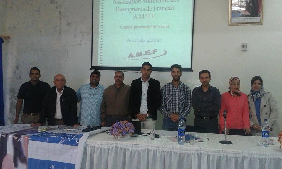 تجديدمكتب الجمعية المغربية لمدرسي اللغة الفرنسية – فرع تيزنيت