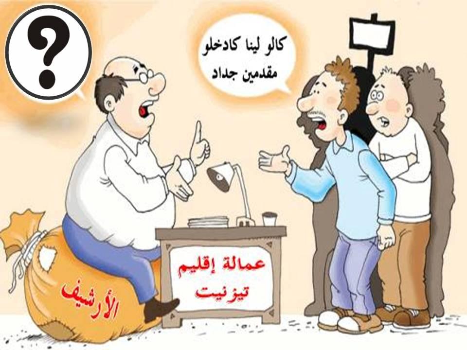 شباب يطالبون بالشفافية في إسناد مناصب أعوان وعريفات السلطة بتيزنيت