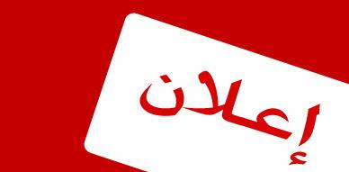 """إعلان بخصوص تجديد مكتب جمعية """"إغرم للماء الصالح للشرب"""" بأولاد جرار"""