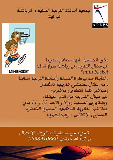 جمعية أساتذة التربية البدنية و الرياضة بتيزنيت تنظم تكوينا في مجال التدريب في رياضة كرة السلة