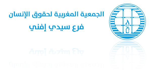 تقرير عن زيارة مبعوث منظمة العفو الدولية لمدينة سيدي افني