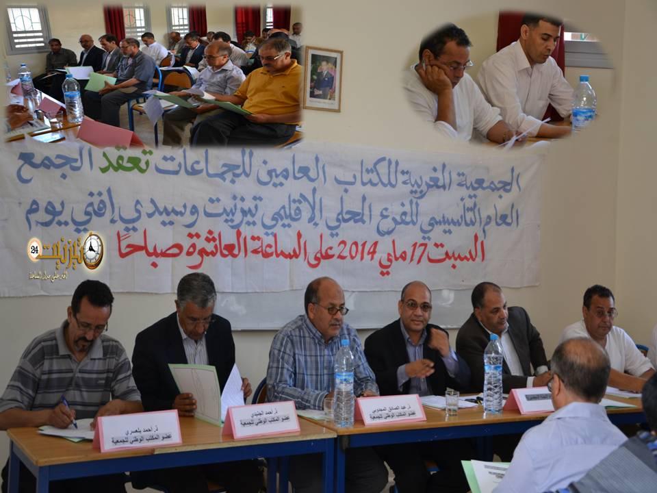 تأسيس الفرع المحلي للجمعية المغربية للكتاب العامين للجماعات المحلية بتيزنيت وسيدي إفني