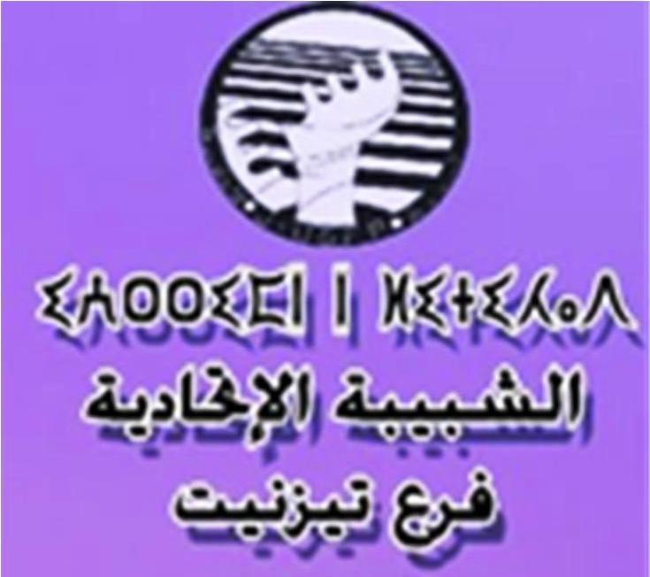 مطالب الشبيبة الاتحادية بتيزنيت بمناسبة فاتح ماي