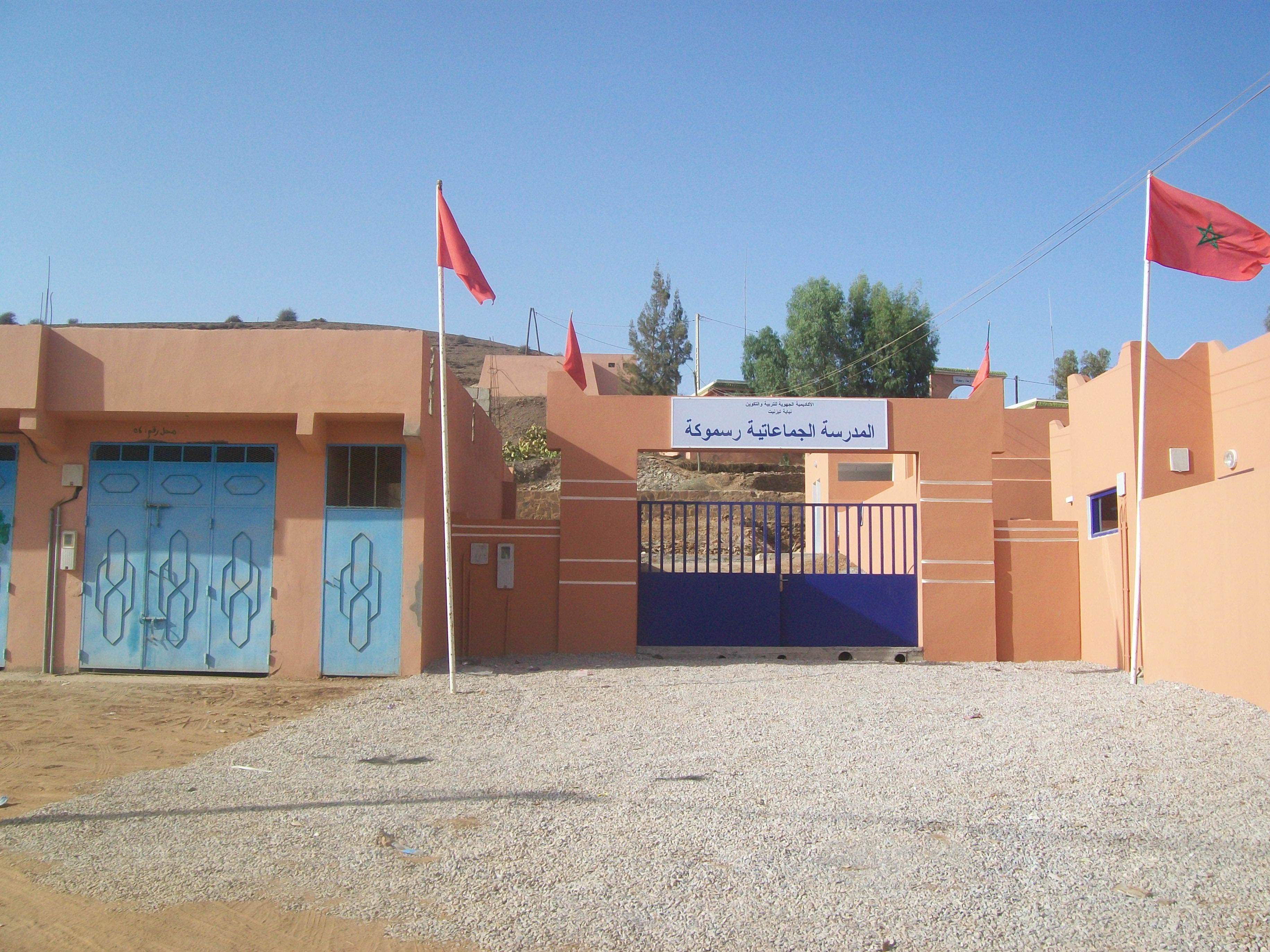 وضعية الموارد البشرية بالمدرسة الجماعاتية رسموكة