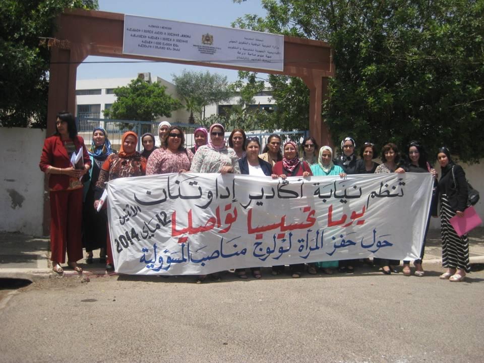 تحفيز المرأة بإنزكان لولوج مراكز المسؤولية في قطاع التعليم