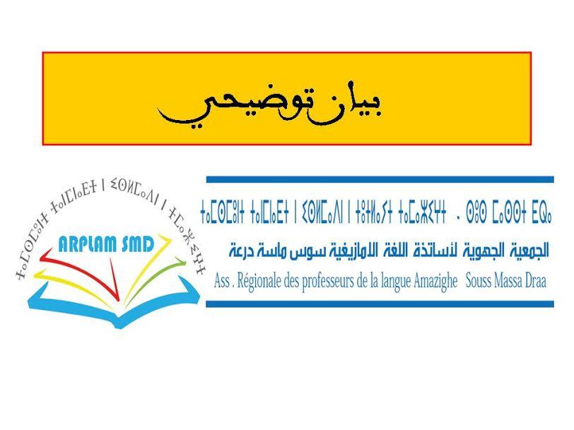 بيان توضيحي من جمعية أساتذة اللغة الأمازيغية حول قضية فشل تبعمرانت في كتابة اسمها بتيفناغ