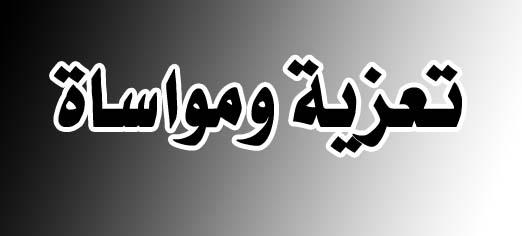 الجمعية الرياضية شباب أيت ابراييم تعزي رئيس جماعة بونعمان في وفاة أخيه