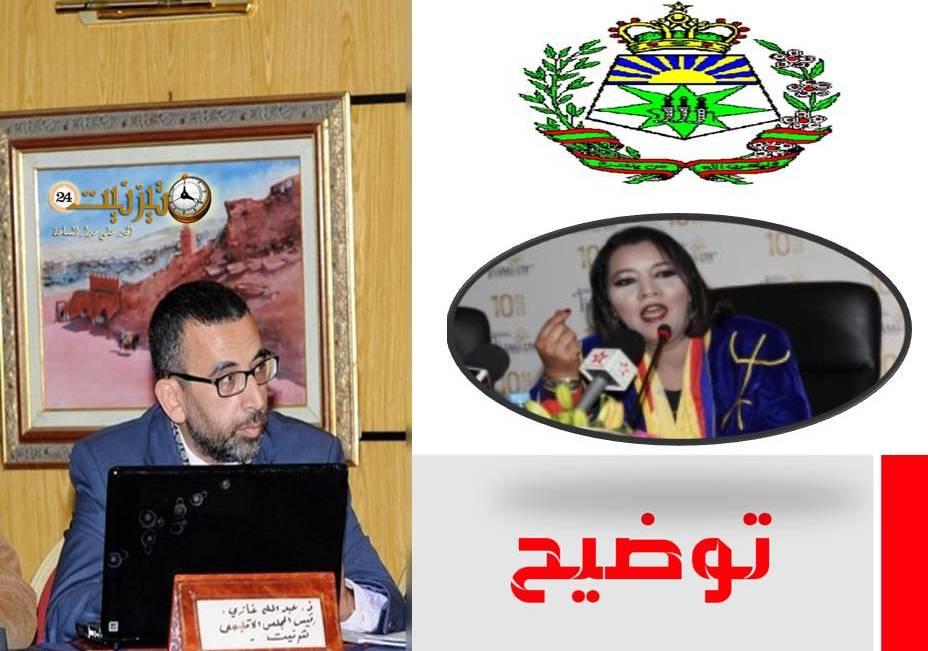 توضيح رئيس المجلس الإقليميبخصوص الورشة الإفتتاحية للبرنامج الإقليمي لتعليم اللغة الأمازيغية وحرف تيفناغ بتيزنيت