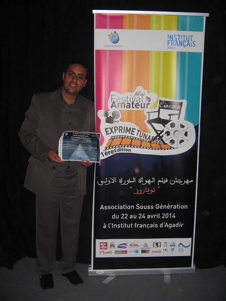 """تتويج """"خريف شجرة"""" في مهرجان توناروز للفيلم القصير بمدينة أكادير"""