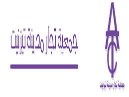 جمعية تجار مدينة تيزنيت تفتح باب الانخراط